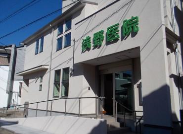 医療法人社団 浅野医院