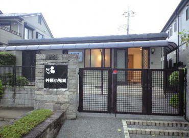 井原小児科医院